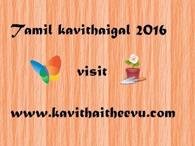 Tamil Kathal soga Aasai kavithai, kathal soga kavithai, love failure poem, kathal kadaisi aasai kavithai, love sad poem in Tamil, 2016 latest love sad poem.