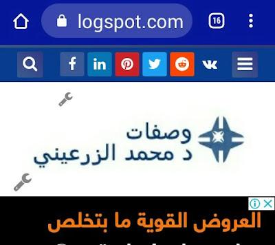 موقع وصفات د محمد الزرعيني