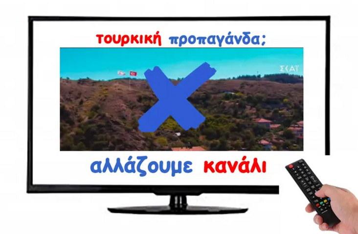 Τα χρυσά αργύρια των τουρκοσειρών της ελληνικής τηλεόρασης