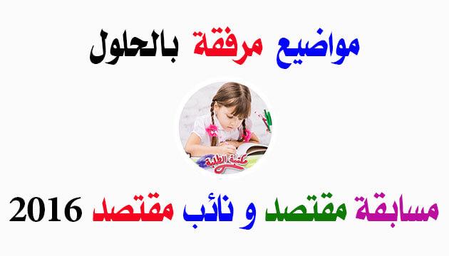 مواضيع و حلول مسابقة مقتصد ونائب مقتصد دورة 2016