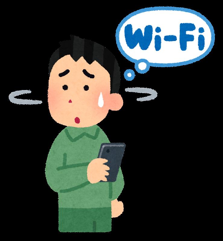 「Wi-Fi フリー素材」の画像検索結果