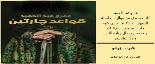 تلخيص رواية:   قواعد جارتين: عمرو عبدالحميد.   إعداد وإشراف: رجاء حمدان.