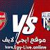مشاهدة مباراة ارسنال ووست بورميتش بث مباشر ايجي لايف بتاريخ اليوم 2-1-2021 في الدوري الانجليزي