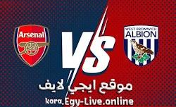 نتيجة مباراة ارسنال ووست بورميتش ايجي لايف بتاريخ اليوم 2-1-2021 في الدوري الانجليزي