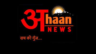 ahaannews.com