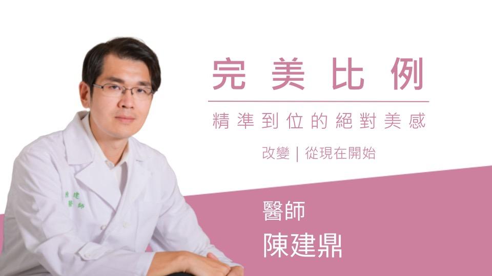 陳建鼎醫師