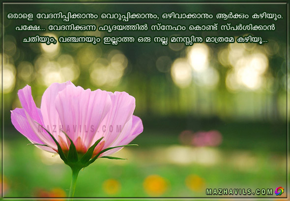 Malayalam Quotes About Friendship Missing Friendship Quotes Images