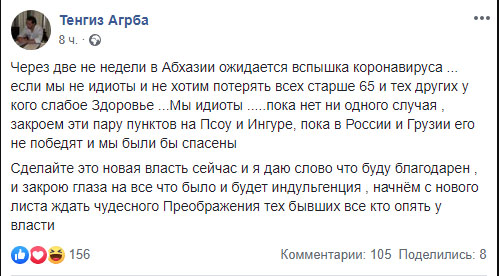 В Абхазии все больше опасаются коронавируса