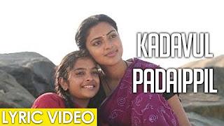 Kadavul Padaippil – Amma Kanakku _ Lyric Video _ Haricharan _ Ilaiyaraaja _ Ashwiny Iyer Tiwari