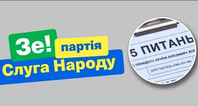 """""""Слуга народу"""" профінансує """"опитування"""" Зеленського в день виборів"""