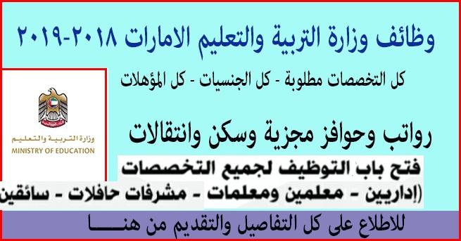 وظائف جميع التخصصات للعرب والاماراتيين للعمل بوزاة التربية والتعليم فى الامارات 2018/2019