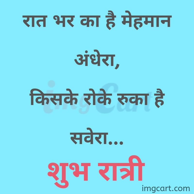 Good Night Quotes With Image in Hindi For Whatsapp