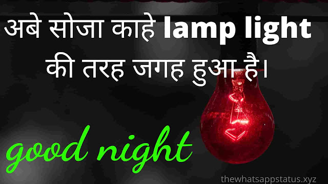 funny good night images in Hindi (4)