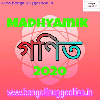 West Bengal Madhyamik Mathematics (in Bengali) suggestion 2020