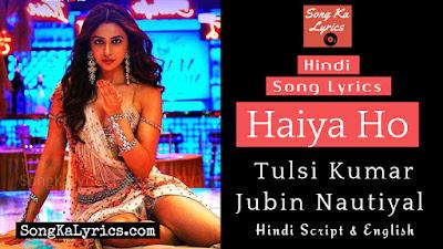 haiya-ho-lyrics