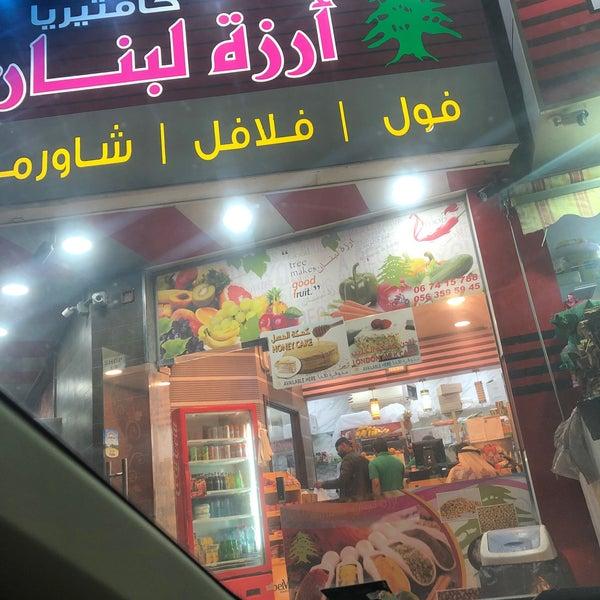أسعار منيو وعنوان فروع ورقم مطعم ارزة لبنان 2021
