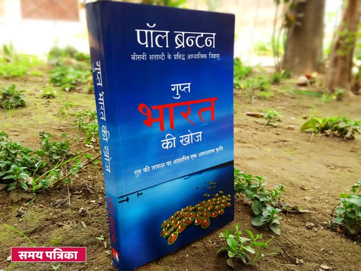गुप्त भारत की खोज