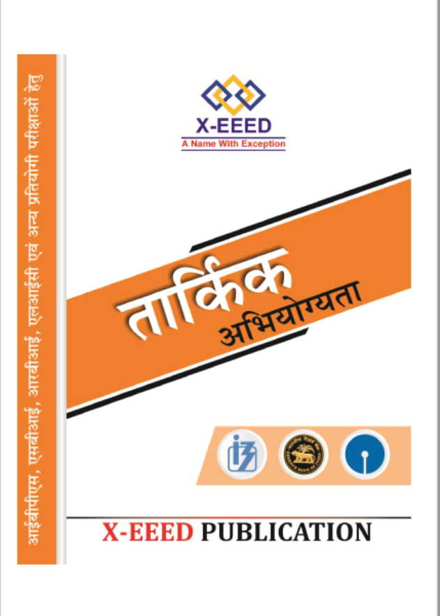 X-EEED Logical Reasoning : For All Competitive Exam Hindi PDF Book
