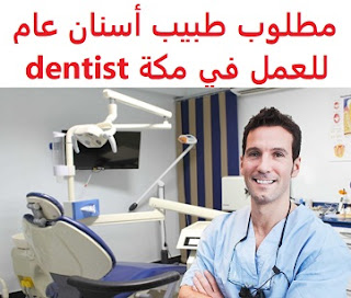 للعمل في مكة لدى مجمع طبي  نوع الدوام : دوام كامل  المؤهل العلمي : بكالوريوس