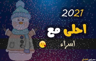 2021 احلى مع اسراء