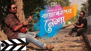 Tomar Barir Ronger Melay Lyrics (বায়োস্কোপ) Bappa | Deepmoy