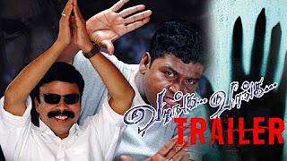 Vaanga Vaanga _ Trailer _ Latest Tamil Movie _ Power Star Srnivasan _ Trend Music
