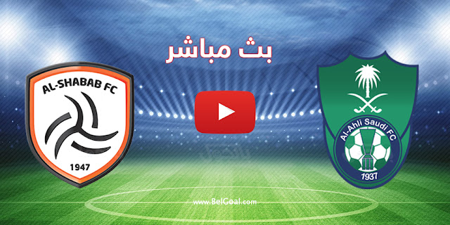 موعد مباراة الأهلي والشباب بث مباشر بتاريخ 21-11-2020 الدوري السعودي