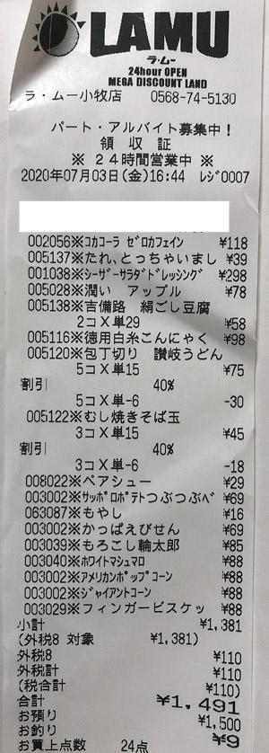 ラ・ムー 小牧店 2020/7/3 のレシート
