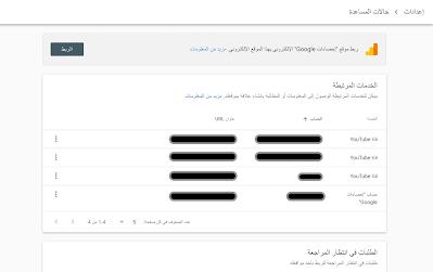 لقطة شاشة لصفحة الربط الجديدة على أدوات مشرفي المواقع