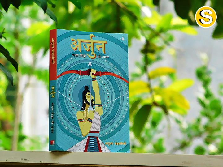 अर्जुन: पांडव योद्धा की गाथा