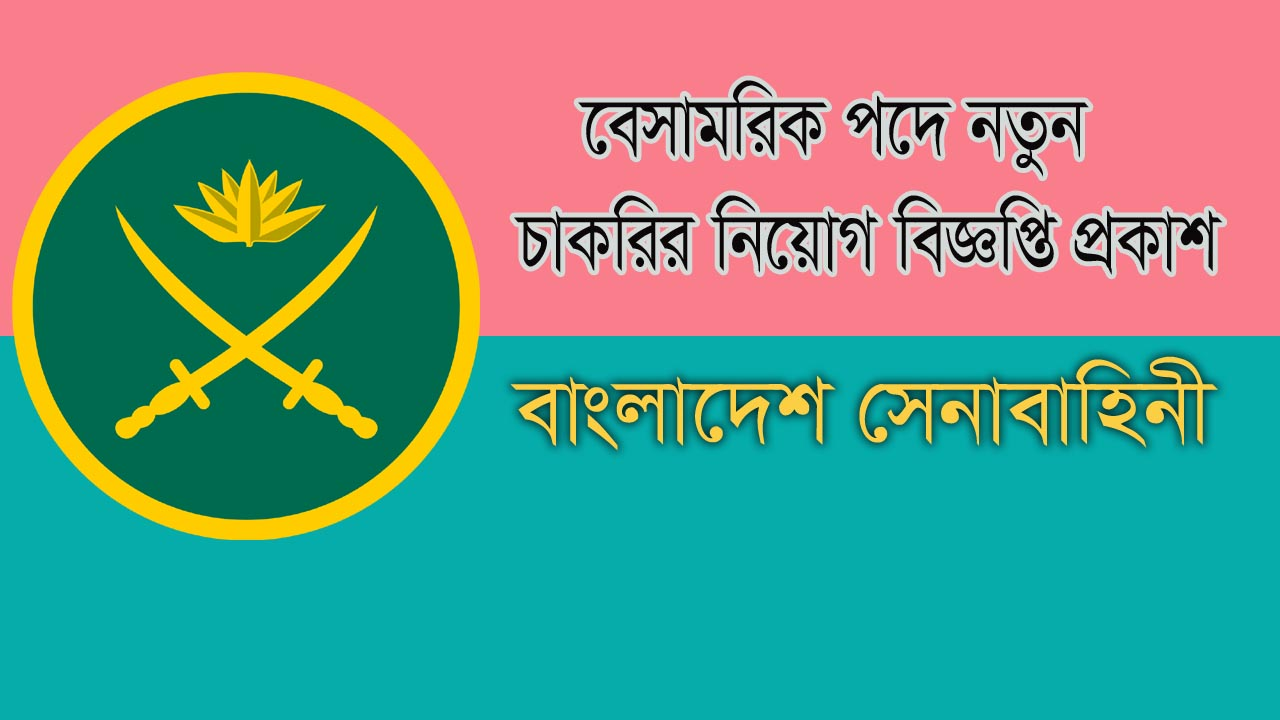 Bangladesh Army Job Circular || বাংলাদেশ সেনাবাহিনীতে অসামরিক পদে নতুন চাকরির নিয়োগ বিজ্ঞপ্তি প্রকাশ