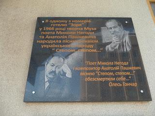 Золотоноша. Готель «Зоря». Меморіальна дошка М. Негоді та А. Пашкевичу