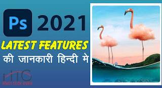 Photoshop 2021 Latest Features ki Jankari Hindi Me