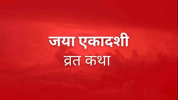 jaya-ekadashi-vrat-katha