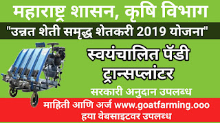 """Automatic Paddy Transplanter"" Scheme Of Maharashtra Government 2019"