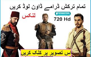 Ertugrul Ghazi All Seasons In Urdu