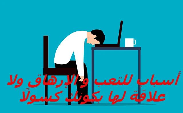 9 أسباب للتعب و الإرهاق ولا علاقة لها بكونك كسولًا