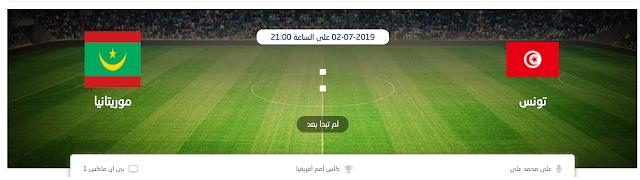 مشاهدة مباراة تونس وموريتانيا بث مباشر 02-07-2019 افريقيا