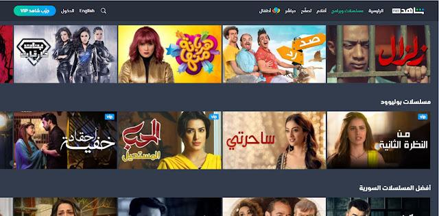 أفضل التطبيقات والمواقع لمشاهدة وتحميل الأفلام والمسلسلات العربية مجانا