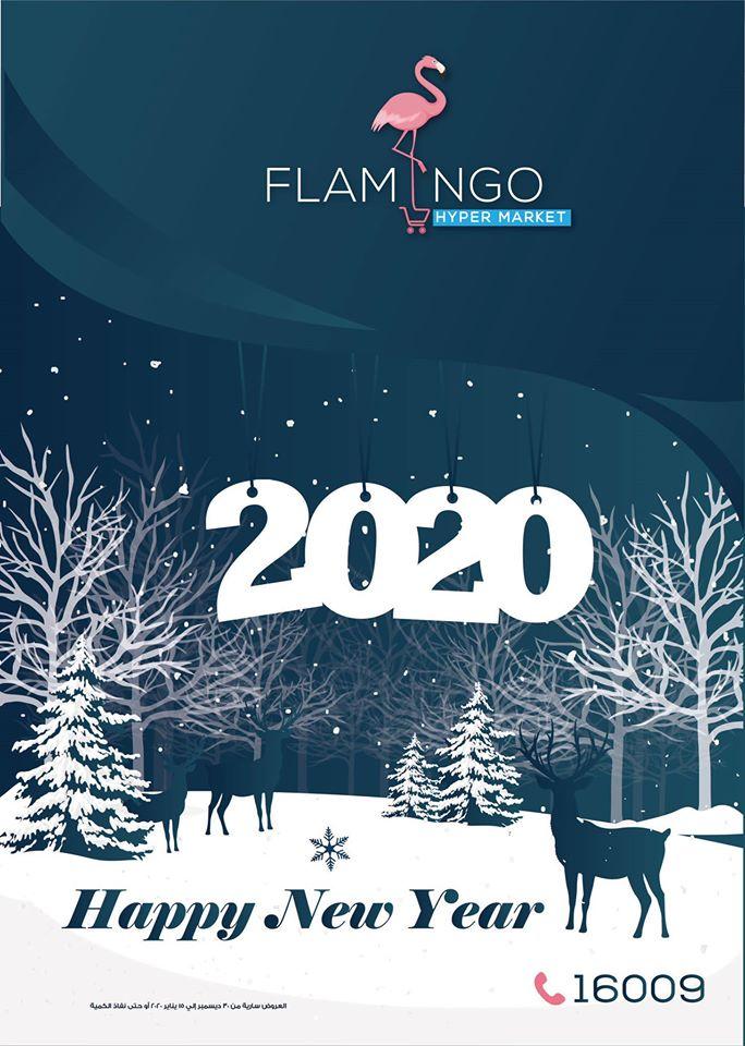 عروض فلامنجو هايبر ماركت من 30 ديسمبر 2019 حتى 15 يناير 2020 عام جديد سعيد