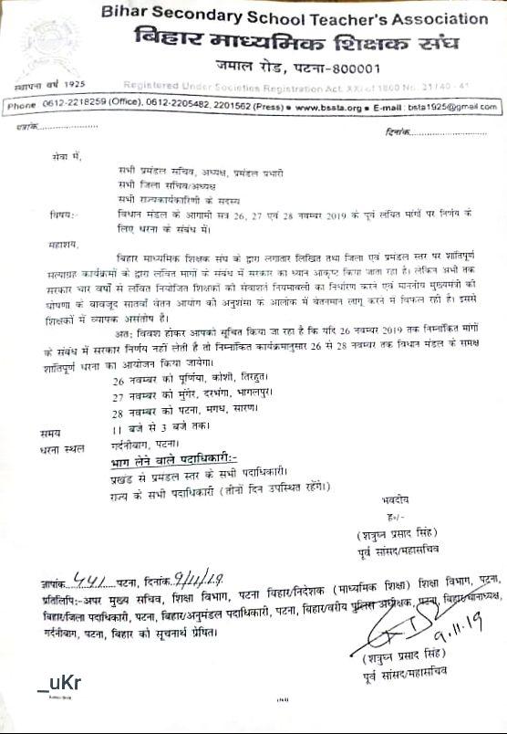BSTA ka pradarshan vidhan mandal ke samne
