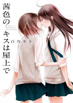 Akaneiro no Kisu wa Okujou de Manga