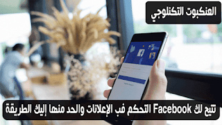 ايفاف اعلانات فيس بوك, الاعلان على فيس بوك, فيسبوك, ايقاف البيانات فيسبوك, ايقاف فيس بوك, تعطيل فيس بوك