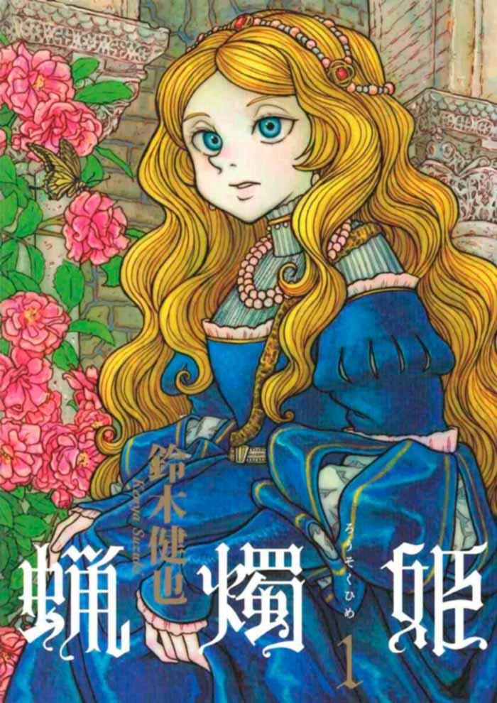 Princess Candle (Rousoku Hime) - Kenya Suzuki