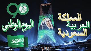 اليوم الوطني السعودي Saudi National Day