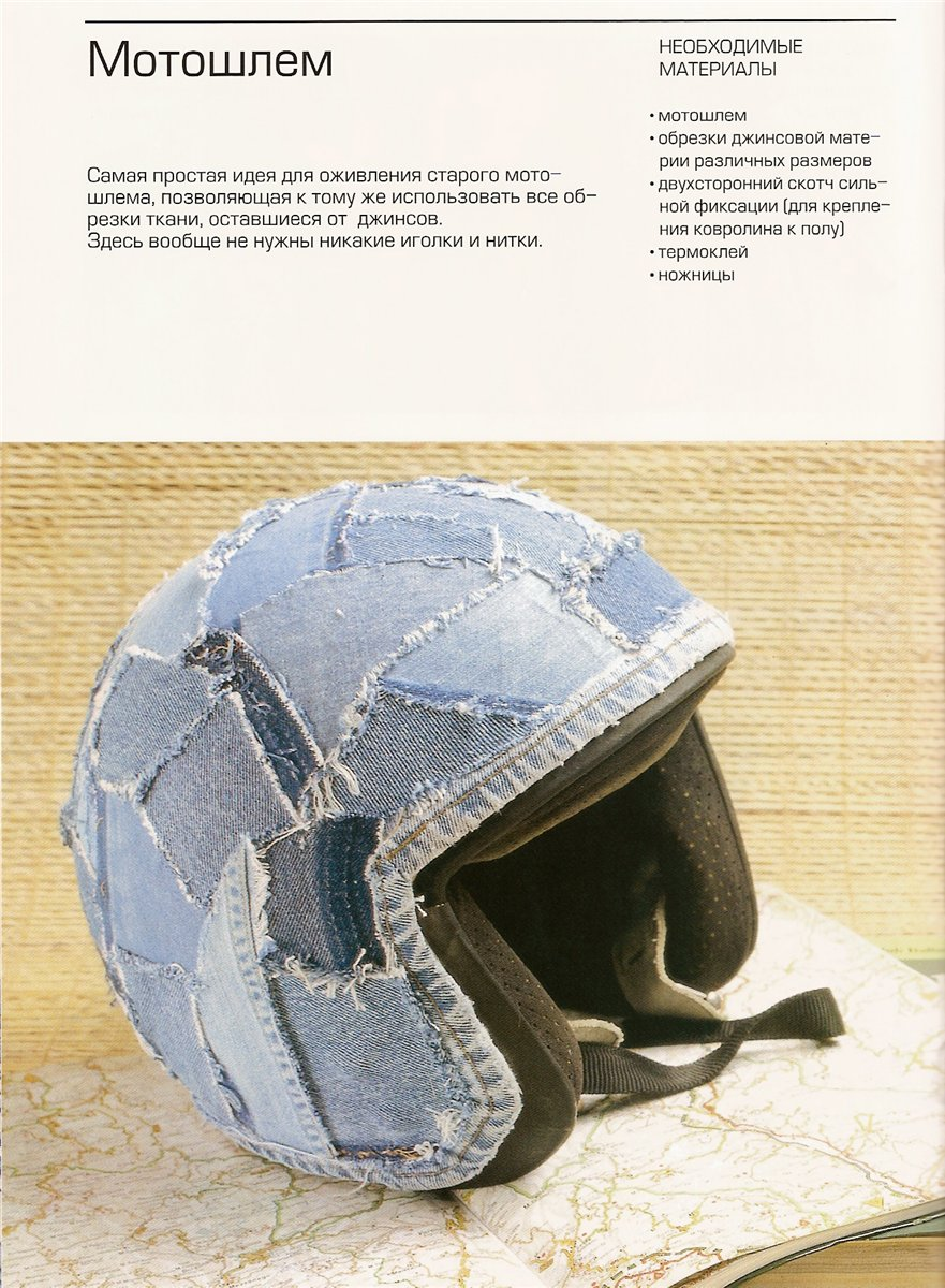 Como tunear un casco con tela vaquera