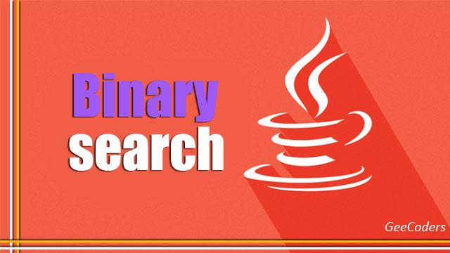 كود البينري سيرش - Binary Search بلغة الجافا java مع الشرح بالعربي