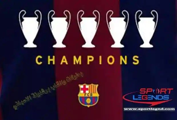 برشلونة,بطولات برشلونة,الدوري الاسباني,ريال مدريد وبرشلونة,القاب برشلونة,القاب برشلونة في دوري الابطال,جميع بطولات برشلونة,برشلونة و ريال مدريد,جميع القاب برشلونة,اهداف برشلونة,بطولات,نادي برشلونة الإسباني,كم عدد القاب برشلونة في دوري الابطال,بطولات ريال مدريد,بطولات ريال مدريد وبرشلونة,كم بطولات ريال مدريد وبرشلونة,برشلونة اليوم,عدد بطولات ريال مدريد وبرشلونة,عدد مرات فوز برشلونة بلقب الدوري الإسباني,مقارنة عدد القاب برشلونة وريال مدريد,الدوري الإسباني,جميع ألقاب و بطولات نادي الميلان