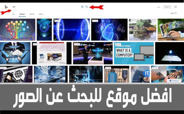البحث بالصور بدل النص,البحث بالصور,البحث بالصور للاندرويد,جوجل, صور, سوريا, غزة, أيقونة, كاميراطريقة البحث بالصور بدل النص,البحث بحسب الصور ابحث في google بالصور بدلاً من النص,كيف البحث بالصور,البحث بالصور للايفن,البحث بالصور للجوال,البحث بالصور للايفون,البحث بالصور من الهاتف,طريقة البحث بالصور,