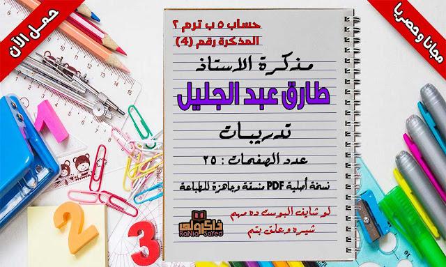 مذكرة رياضيات للصف الخامس الابتدائى الترم الثانى للاستاذ طارق عبد الجليل